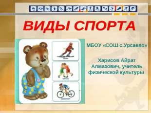 Харисов Айрат Алмазович, учитель физической культуры МБОУ «СОШ с.Урсаево»