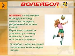 Волейбол – один из самых популярных в мире видов спорта. ВОЛЕЙБОЛ - спортивна