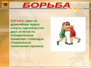 БОРЬБА, один из древнейших видов спорта, единоборство двух атлетов по определ