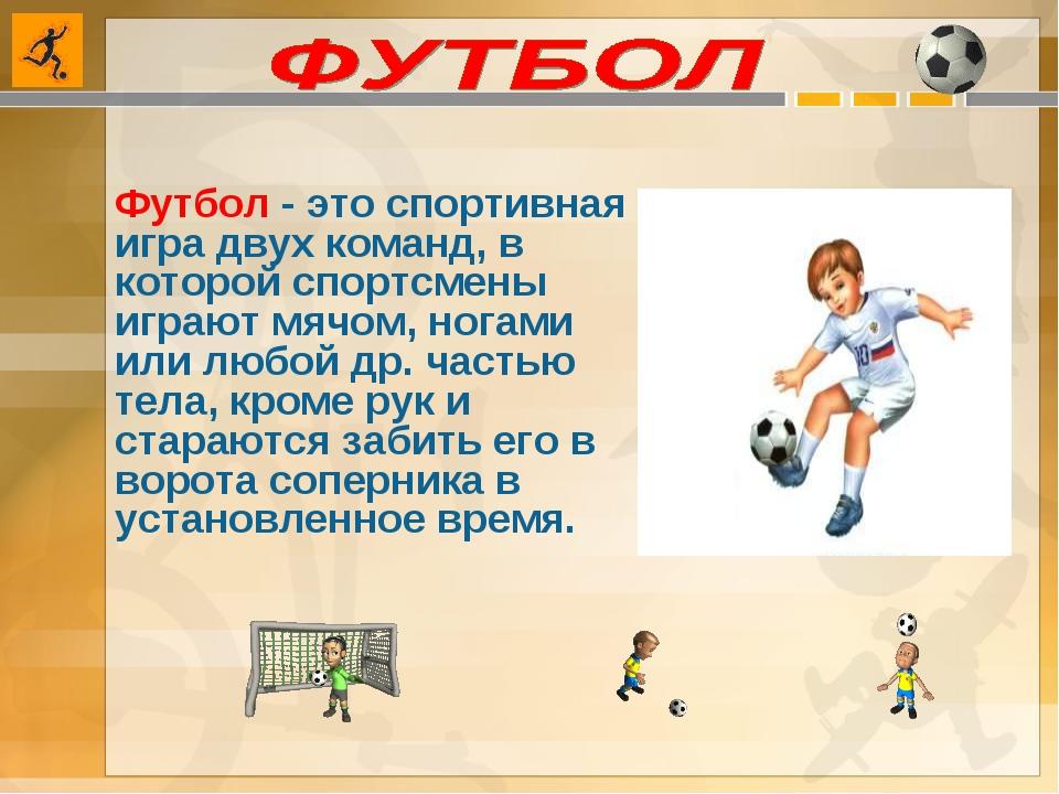 Футбол - это спортивная игра двух команд, в которой спортсмены играют мячом,...
