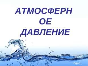 АТМОСФЕРНОЕ ДАВЛЕНИЕ Page *