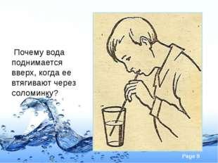 Почему вода поднимается вверх, когда ее втягивают через соломинку? Page *