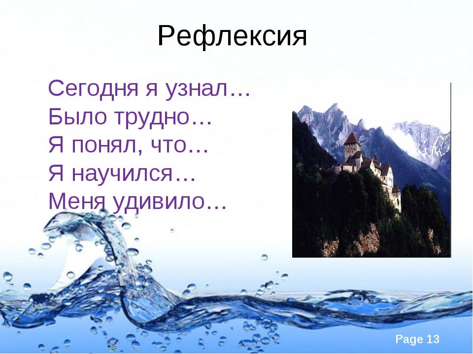 Рефлексия Сегодня я узнал… Было трудно… Я понял, что… Я научился… Меня удивил...