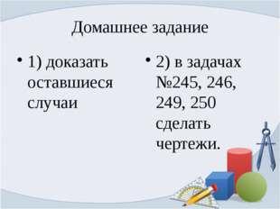 Домашнее задание 1) доказать оставшиеся случаи 2) в задачах №245, 246, 249, 2