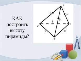 КАК построить высоту пирамиды?