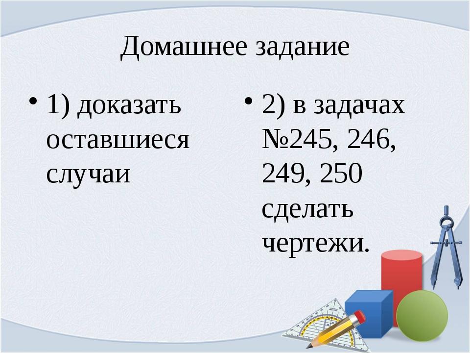 Домашнее задание 1) доказать оставшиеся случаи 2) в задачах №245, 246, 249, 2...