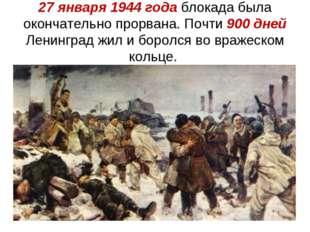 27 января 1944 года блокада была окончательно прорвана. Почти 900 дней Ленин