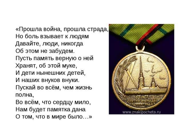 «Прошла война, прошла страда, Но боль взывает к людям Давайте, люди, никогда...