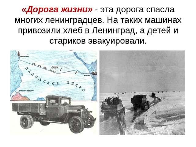«Дорога жизни» - эта дорога спасла многих ленинградцев. На таких машинах прив...