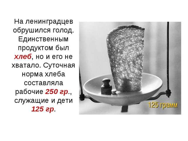 На ленинградцев обрушился голод. Единственным продуктом был хлеб, но и его не...
