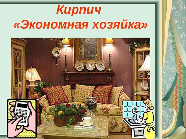 Кирпич «Экономная хозяйка»