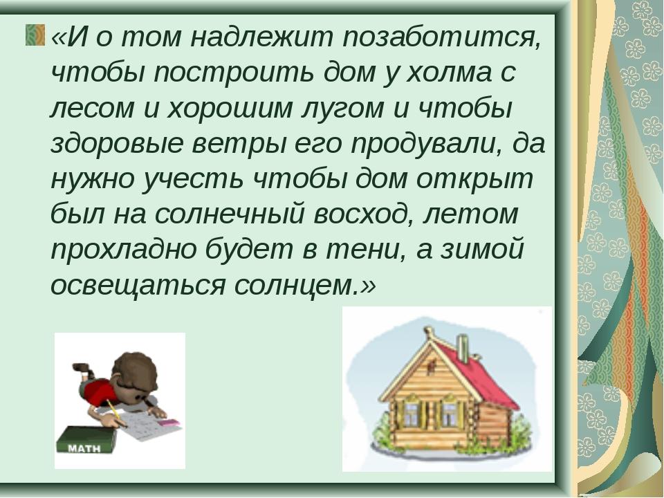 «И о том надлежит позаботится, чтобы построить дом у холма с лесом и хорошим...