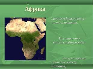 Африка Сердце Африки пенья полно и пыланья, И я знаю что, если мы видим порой