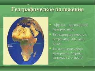 Географическое положение Африка – древнейший материк мира. Его площадь вместе