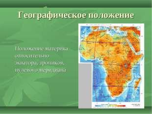 Географическое положение Положение материка относительно экватора, тропиков,