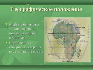 Географическое положение Крайние береговые точки: северная, южная, западная,