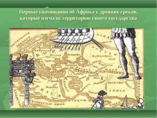 Первые упоминания об Африке у древних греков, которые изучали территорию свое