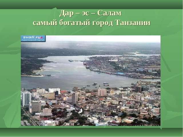 Дар – эс – Салам самый богатый город Танзании