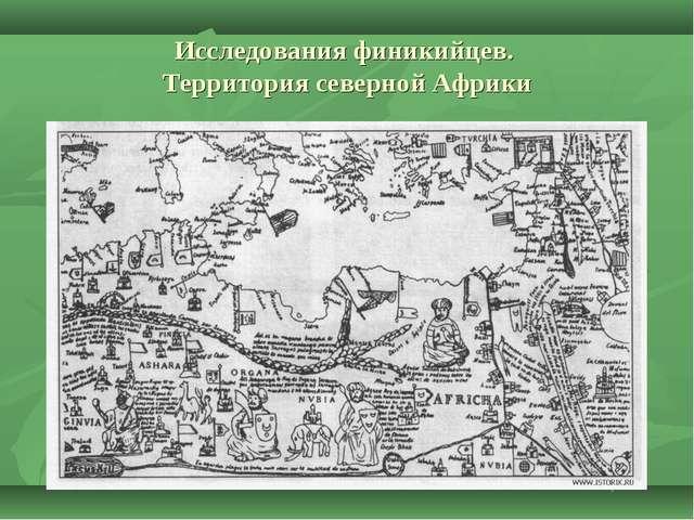 Исследования финикийцев. Территория северной Африки