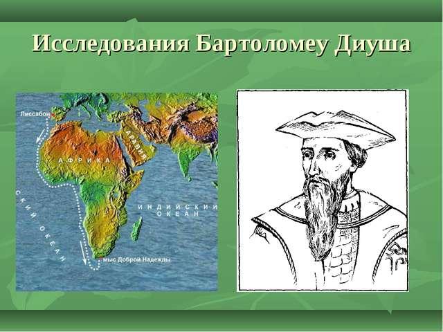 Исследования Бартоломеу Диуша