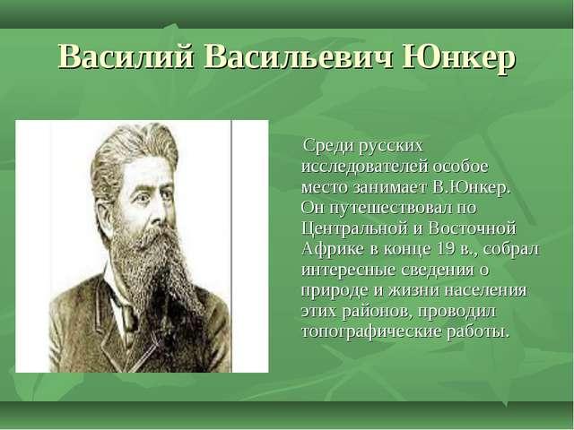 Василий Васильевич Юнкер Среди русских исследователей особое место занимает В...