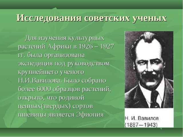Исследования советских ученых Для изучения культурных растений Африки в 1926...