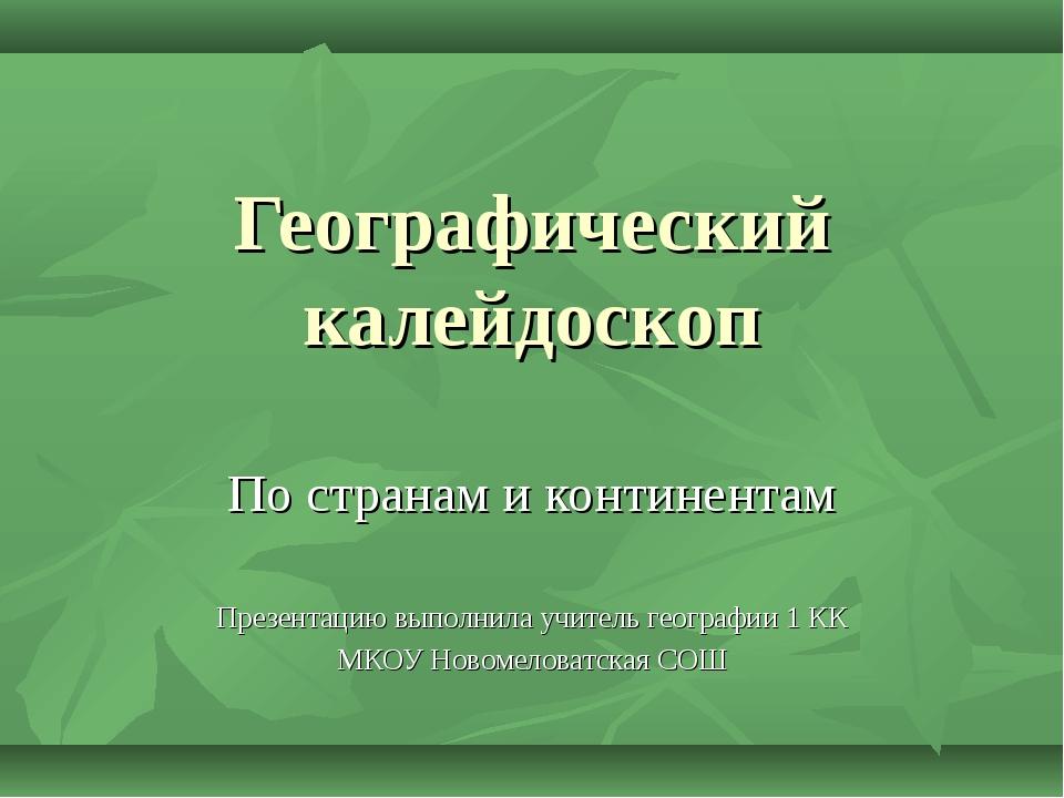 Географический калейдоскоп По странам и континентам Презентацию выполнила учи...