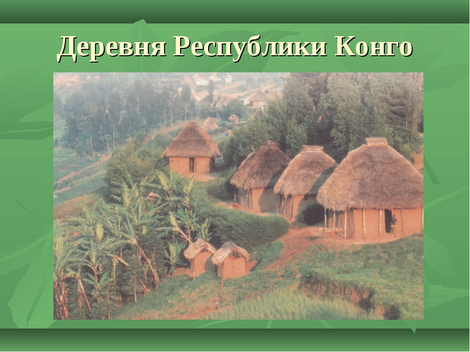 Деревня Республики Конго