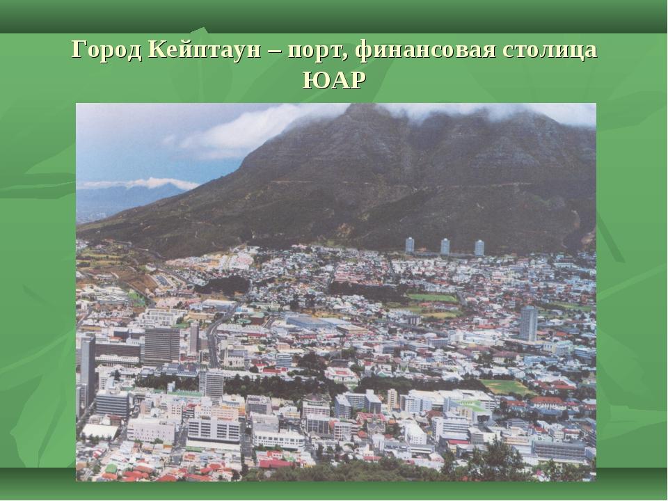 Город Кейптаун – порт, финансовая столица ЮАР