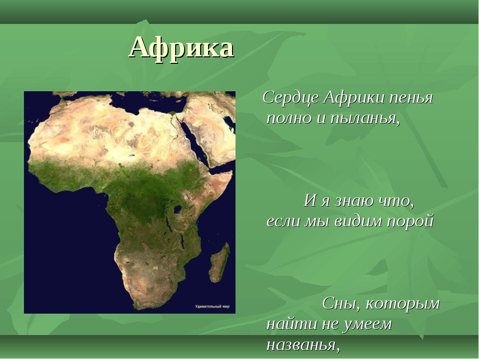 Африка Сердце Африки пенья полно и пыланья, И я знаю что, если мы видим порой...