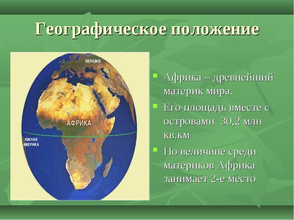 Географическое положение Африка – древнейший материк мира. Его площадь вместе...