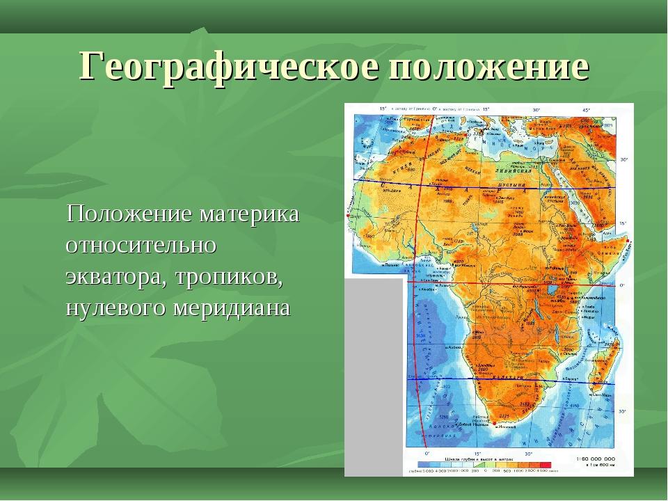 Географическое положение Положение материка относительно экватора, тропиков,...