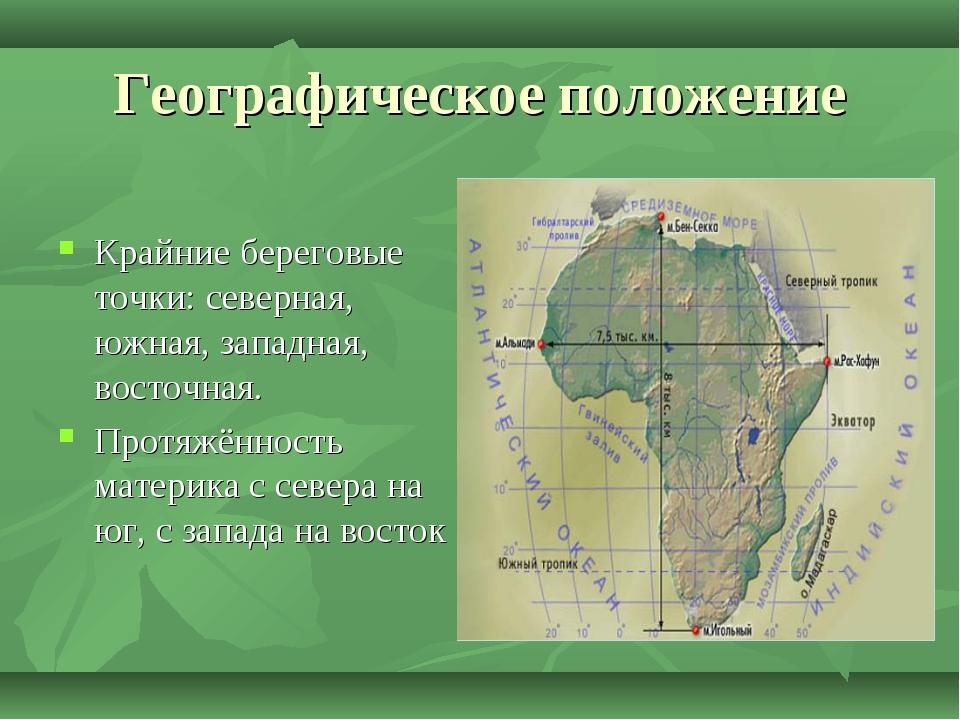 Географическое положение Крайние береговые точки: северная, южная, западная,...