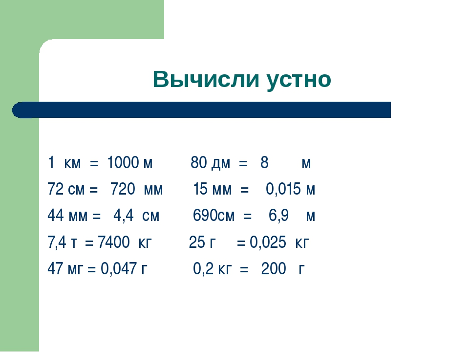 Вычисли устно 1 км = 1000 м 80 дм = 8 м 72 см = 720 мм 15 мм = 0,015 м 44 мм...