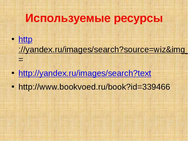 Используемые ресурсы http://yandex.ru/images/search?source=wiz&img_url= http:...