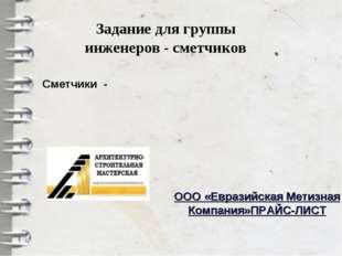 Сметчики - Задание для группы инженеров - сметчиков ООО «Евразийская Метизна
