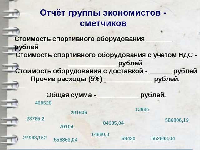 Отчёт группы экономистов - сметчиков Стоимость спортивного оборудования _____...