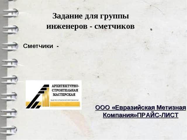 Сметчики - Задание для группы инженеров - сметчиков ООО «Евразийская Метизна...