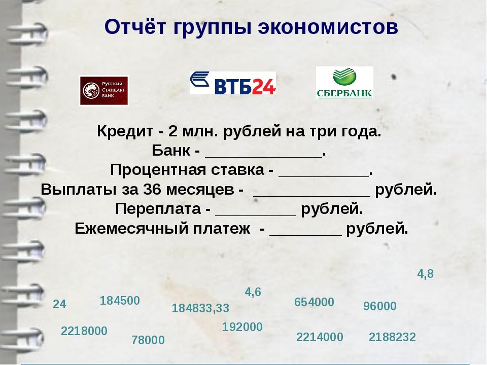 Отчёт группы экономистов Кредит - 2 млн. рублей на три года. Банк - _________...