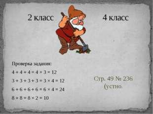 2 класс 4 класс Проверка задания: 4 + 4 + 4 = 4 × 3 = 12 3 + 3 + 3 + 3 = 3 ×