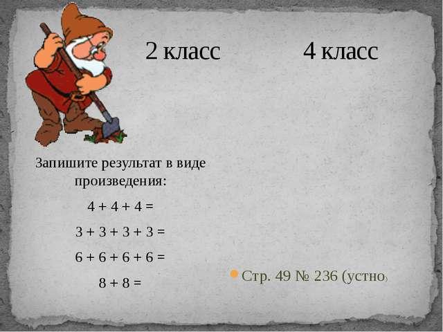 2 класс 4 класс Запишите результат в виде произведения: 4 + 4 + 4 = 3 + 3 +...