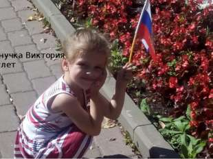 Внучка Виктория 5 лет
