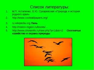 Список литературы: М.П. Астапенко, Е.Ю. Сухаревская «Природа и история родно
