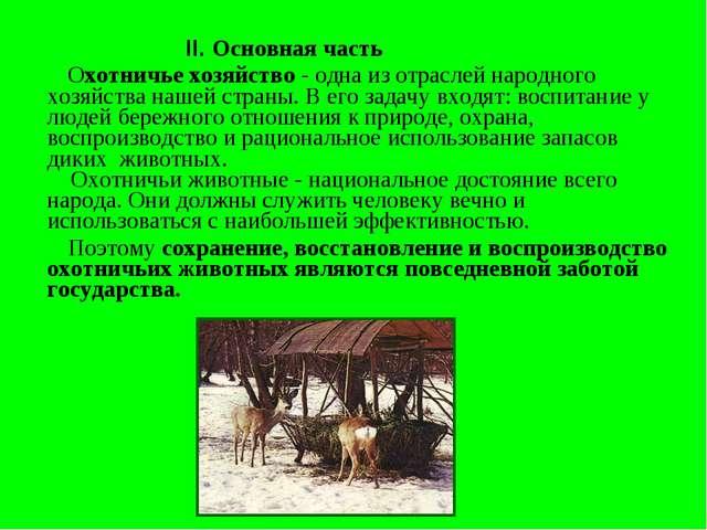 II. Основная часть Охотничье хозяйство - одна из отраслей народного хозяйств...