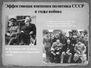 Эффективная внешняя политика СССР в годы войны У. Черчилль, Ф. Рузвельт, И. С