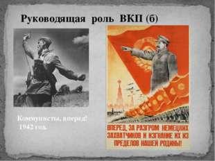 Руководящая роль ВКП (б) Коммунисты, вперед! 1942 год.