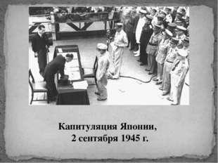Капитуляция Японии, 2 сентября 1945 г.