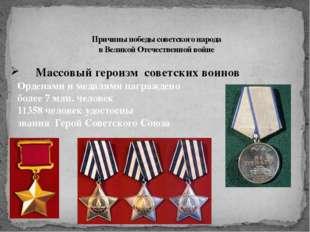 Причины победы советского народа в Великой Отечественной войне Массовый геро