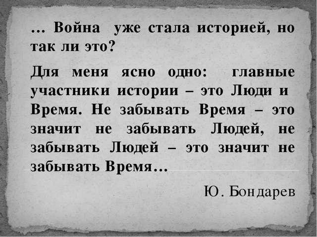 … Война уже стала историей, но так ли это? Для меня ясно одно: главные участн...