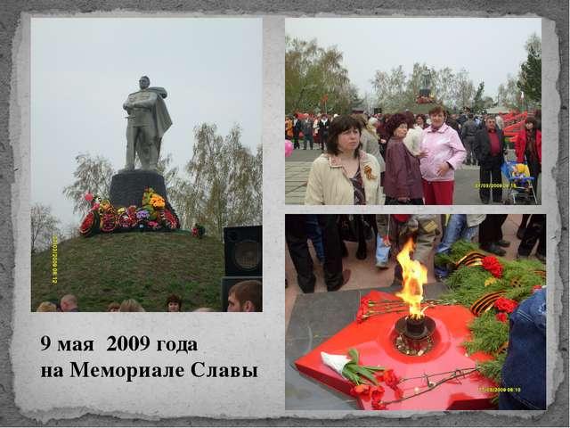 9 мая 2009 года на Мемориале Славы